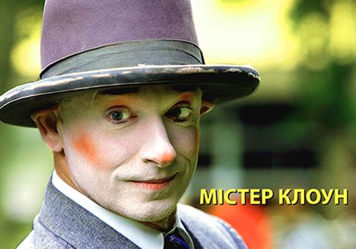 mister kloun-end 500x350px